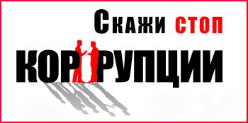 Скажи стоп коррупции!